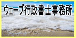 ウェーブ行政書士事務所サイト