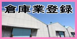 神戸の倉庫業登録応援団サイト
