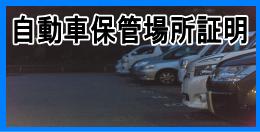神戸の車庫証明応援団サイト