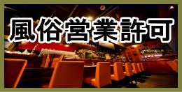 神戸の風俗営業許可応援団サイト