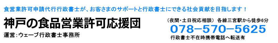 神戸の食品営業許可応援団